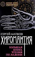 Хиромантия. Большая книга чтения по ладони. Матвеев С.