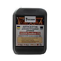 Oxidom-170 - антисептик для конструкционной древесины 5 л концентрат 1:9