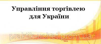 1С:Підприємство 8. Управління невеликою фірмою для України.