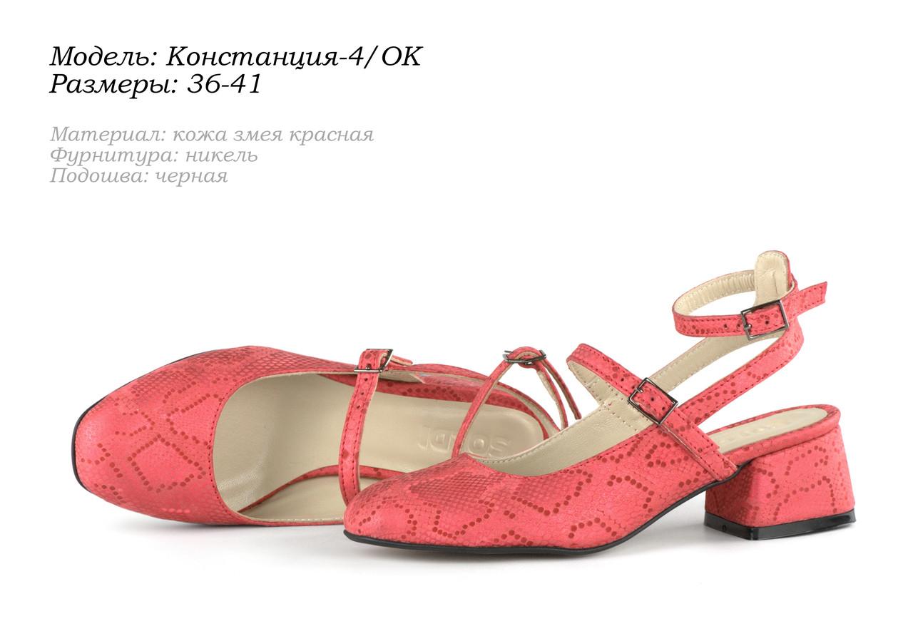 Туфли на каблуке 4 см. ОПТ.
