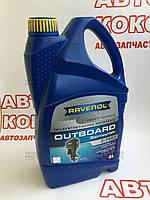 Моторное полусинтетическое масло Ravenol OUTBOARD 2T 4л