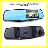 Зеркало Видеорегистратор с камерой заднего вида. Vehicle BlackBox DVR, фото 3