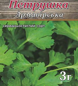 Семена петрушки Армавирская, среднеспелая, 3 г