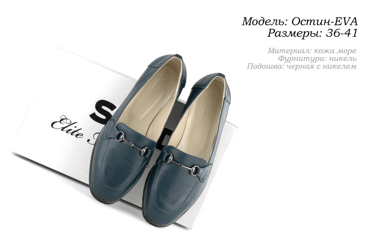 Женская обувь от украинского производителя.