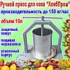 """Пресс для отжима сока из яблок, винограда ручной винтовой нержавейка Винница """"ХлебПром"""", 10л"""