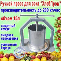 """Пресс для отжима сока из яблок, винограда ручной винтовой нержавейка Винница """"ХлебПром"""", 15л"""