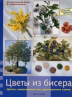 """Книга """"Цветы из бисера"""" Дж. Кристанини Ди Фидио, В. Страбелло Беллини"""
