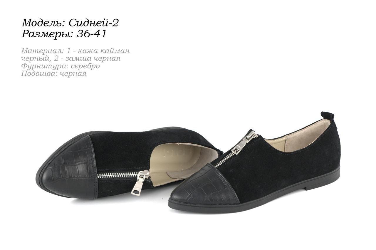 Весенние женские туфли. Натуральные замша и кожа.
