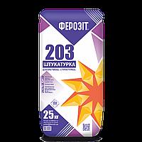 Мінеральна декоративна штукатурка Ферозіт 203 Моделююча