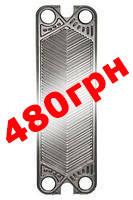 Пластина теплообменная АГ2 для пастеризаторов и охладителей