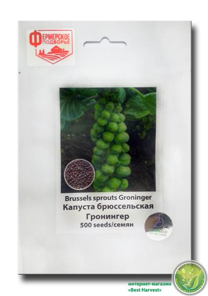 Семена брюссельской капусты «Гронингер» 500 семян, «Фермерское подворье»