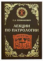 Лекции по патрологии  С. Л. Епифанович