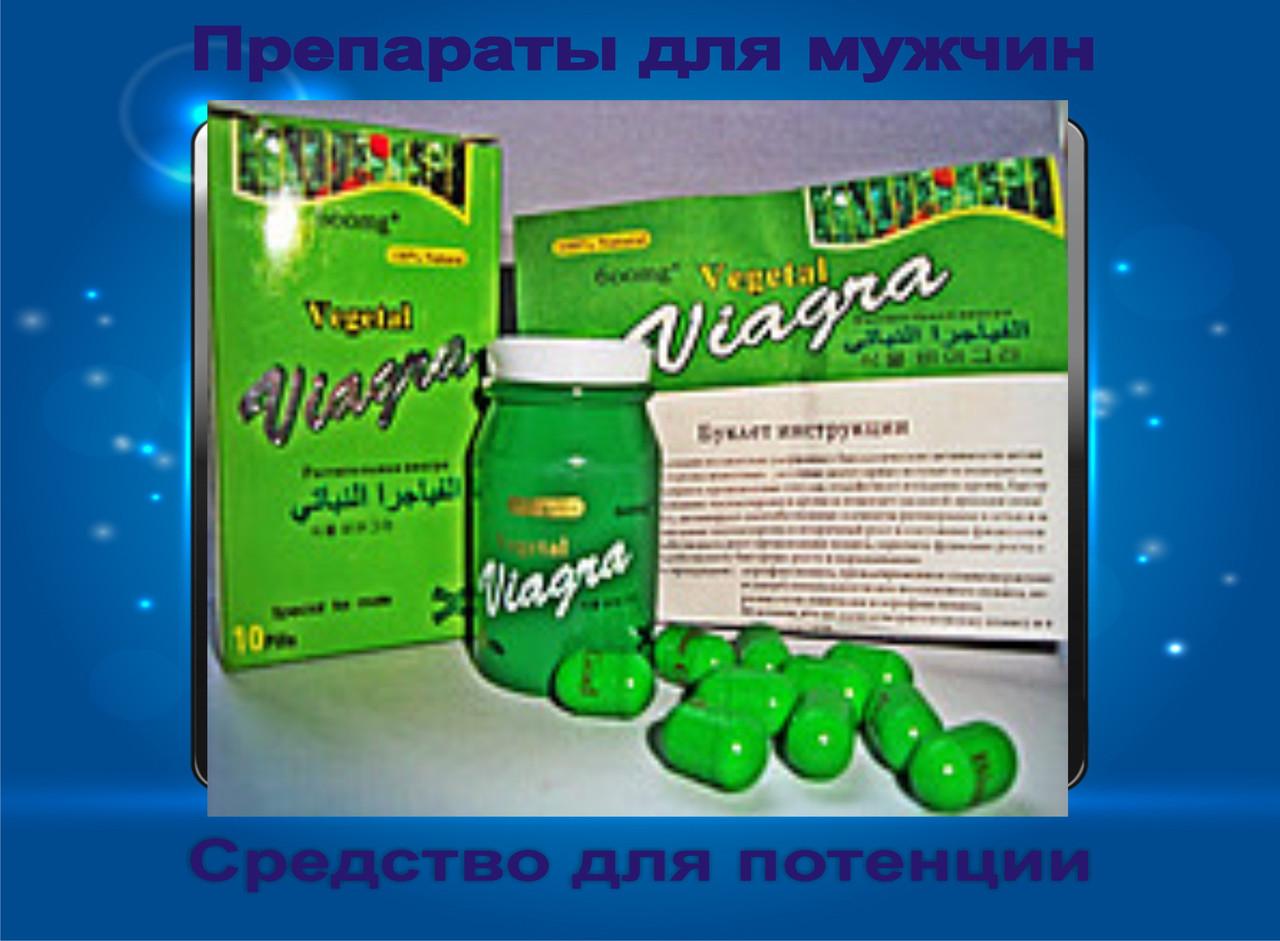 "Средство для потенции ""Vegetal Vigra"" - Vip препарат для потенции!"