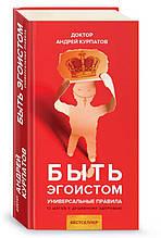 Быть эгоистом Андрей Курпатов твердый переплет