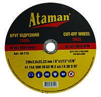 Круги отрезные по металлу ATAMAN 41 14А 300 3,0 32 (63846000)