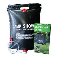 Переносной душ Camp Shower 20 л
