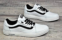 Кроссовки кеды мужские белые кожа, белая подошва, vans реплика Old Skool white (Код: Т1080а)
