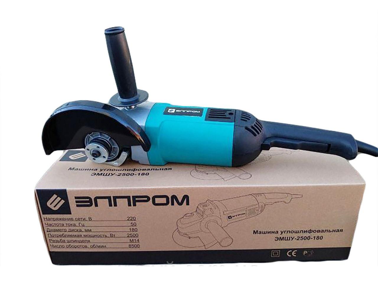 Болгарка Элпром ЭМШУ-180/2500. Удлиненная ручка. Угловая шлифмашина (УШМ)
