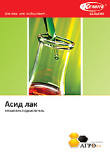 Пребиотик-подкислитель АСИД ЛАК XT