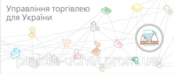 1С:Підприємство 8. Управління торгівлею для України