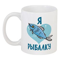 """Кружка """"Я люблю рыбалку"""""""