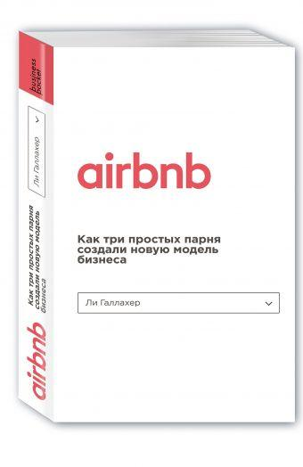 Airbnb. Как три простых парня создали новую модель бизнеса (покет)