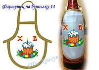 Фартушек на бутылку под вышивку ТМ Красуня № 14