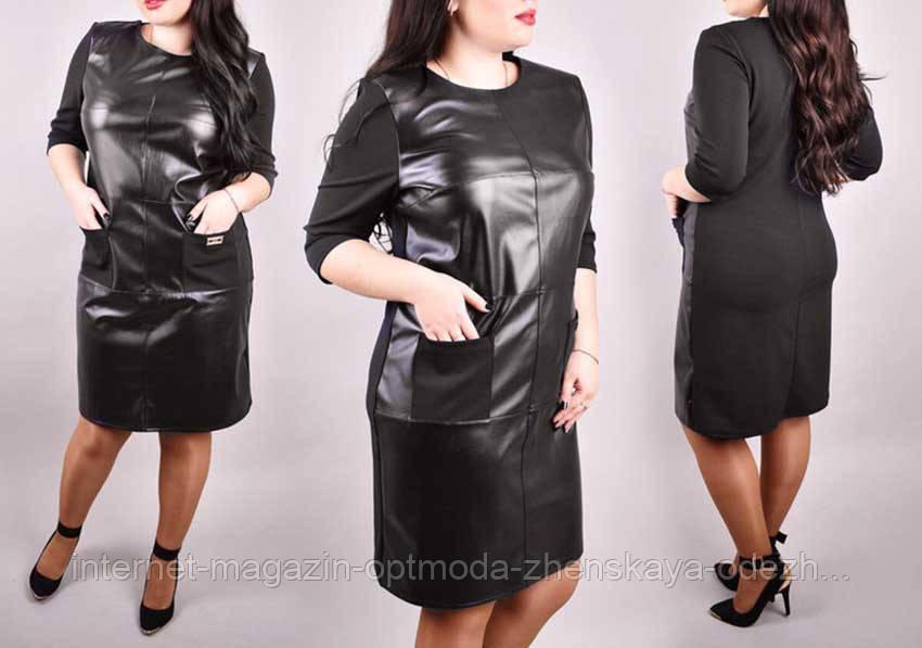 Стильное платье кожаное больших размеров