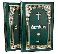 Октоих в 2-х томах (церковно-славянский язык)