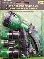Пистолет распылитель и коннекторы для шланга поливочного 3/4