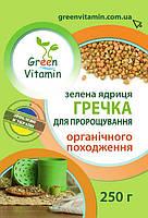 Гречка зеленая ядрица для проращивания органического происхождения, Green Vitamin