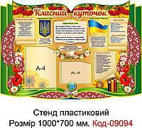 Шкільний стенд для початкового класу Код-09094