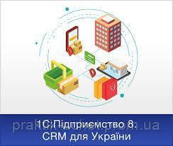 1С:Підприємство 8. CRM ПРОФ для України