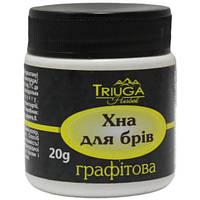 Хна для брів Triuga Графітова для брів аюрведична 20 г
