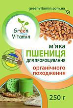 Пшеница мягкая для проращивания органического происхождения, Green Vitamin