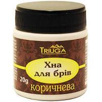 Хна для брів Triuga Коричнева для брів аюрведична 20 г