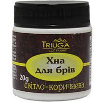 Хна для брів Triuga Світло-коричнева для брів аюрведична 20 г