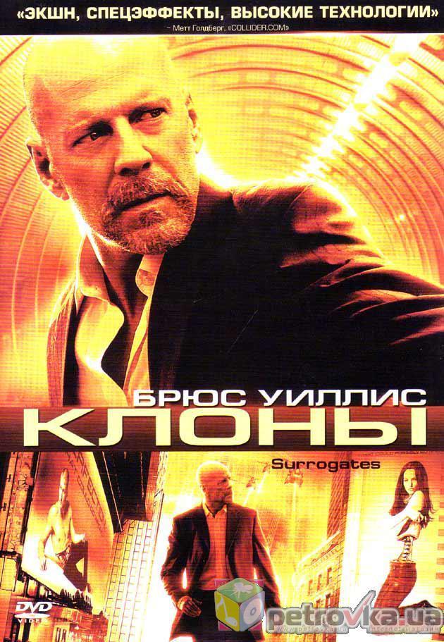 DVD-диск Клоны (Б.Уиллис) (США, 2009)