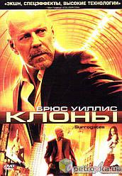 DVD-диск Клони (Б. Вілліс) (США, 2009)