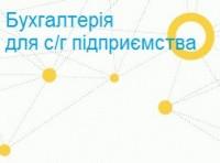 1С:Підприємство 8. Бухгалтерія елеватора, млина і комбікормового заводу для України