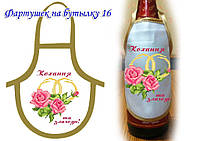 Фартушек на бутылку под вышивку ТМ Красуня № 16