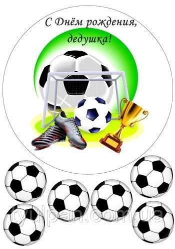Вафельная картинка на торт спорт футбол