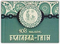 108 шлок Бхагавад Гиты (цв. обл.,мягкий переплет, A6 формат)