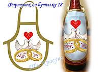 Фартушек на бутылку под вышивку ТМ Красуня № 18
