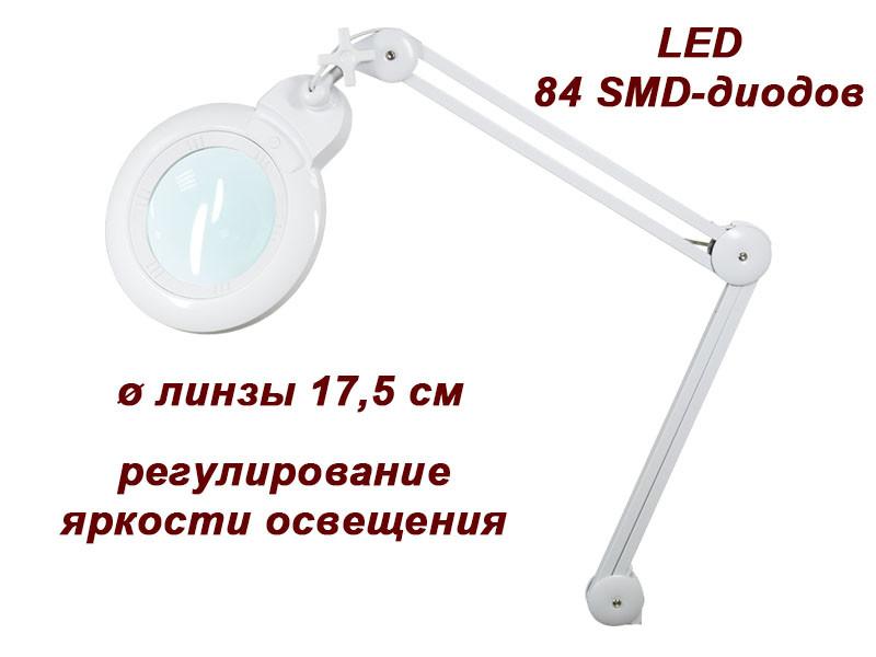 Косметологическая Лампа-лупа мод. 9006-D LED (3D / 5D) с регулировкой яркости света