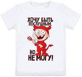 """Детская футболка """"Хочу быть послушным, но не могу!"""" (белая)"""