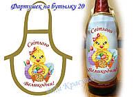 Фартушек на бутылку под вышивку ТМ Красуня № 20