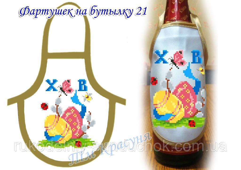 Фартушек на бутылку под вышивку ТМ Красуня № 21