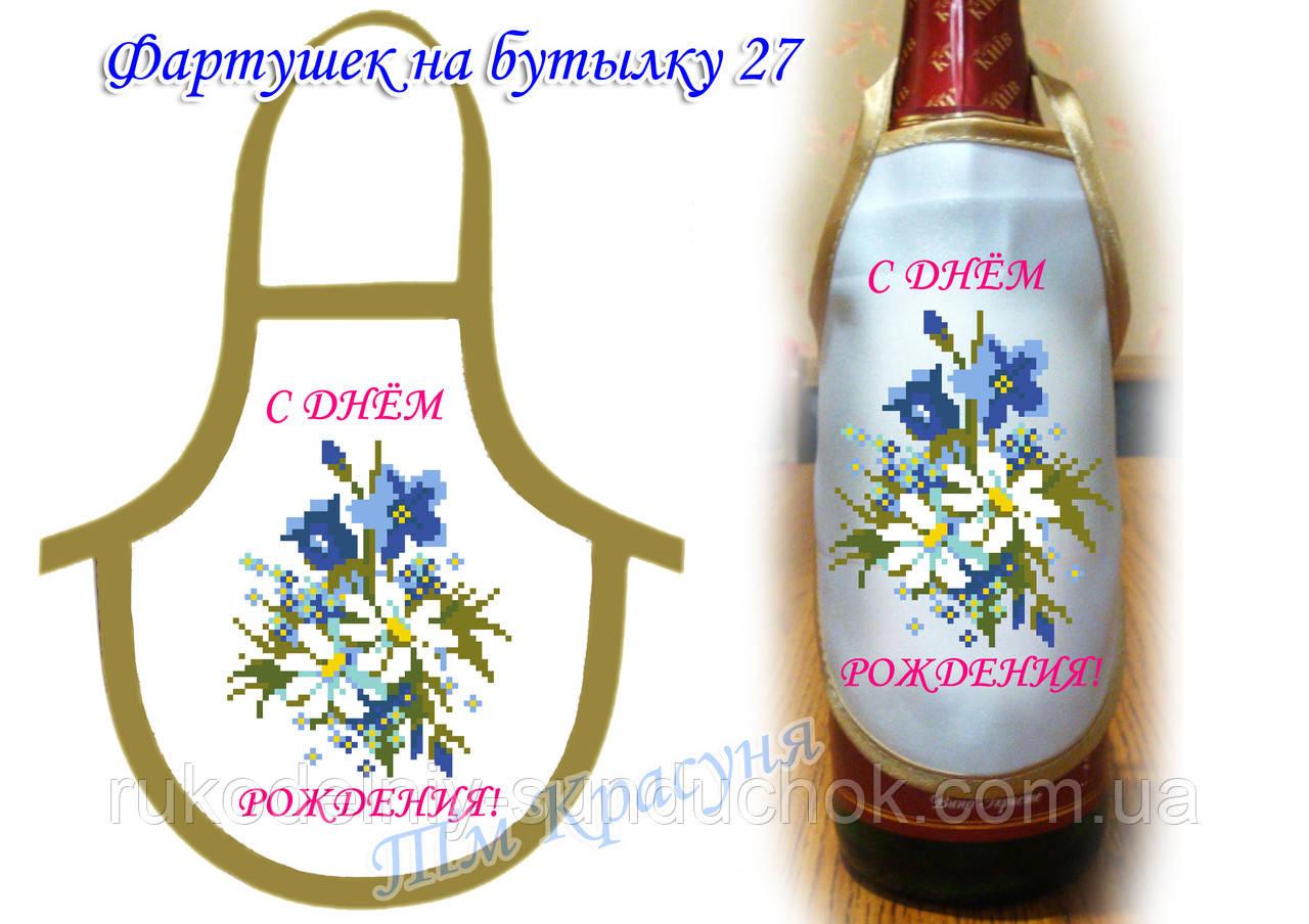 Фартушек на бутылку под вышивку ТМ Красуня №27