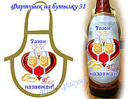 Фартушек на бутылку под вышивку ТМ Красуня № 31